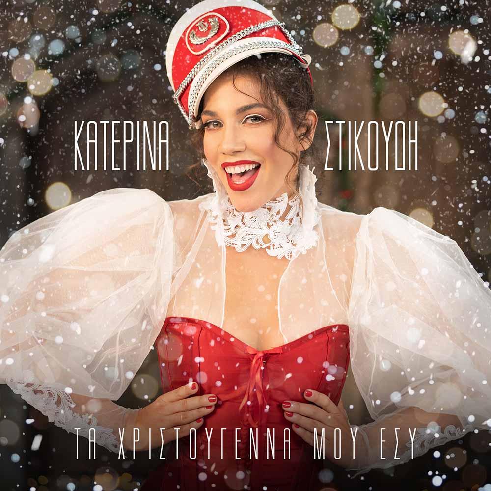 Στίχοι: Στικούδη Κατερίνα - Τα Χριστούγεννα Μου Εσύ | Μελωδία 102.4