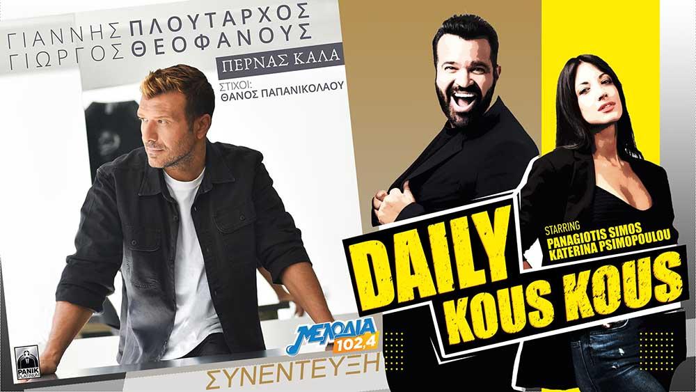 Συνέντευξη Γιάννη Πλούταρχου στο Daily Kous Kous στον Μελωδία 102.4