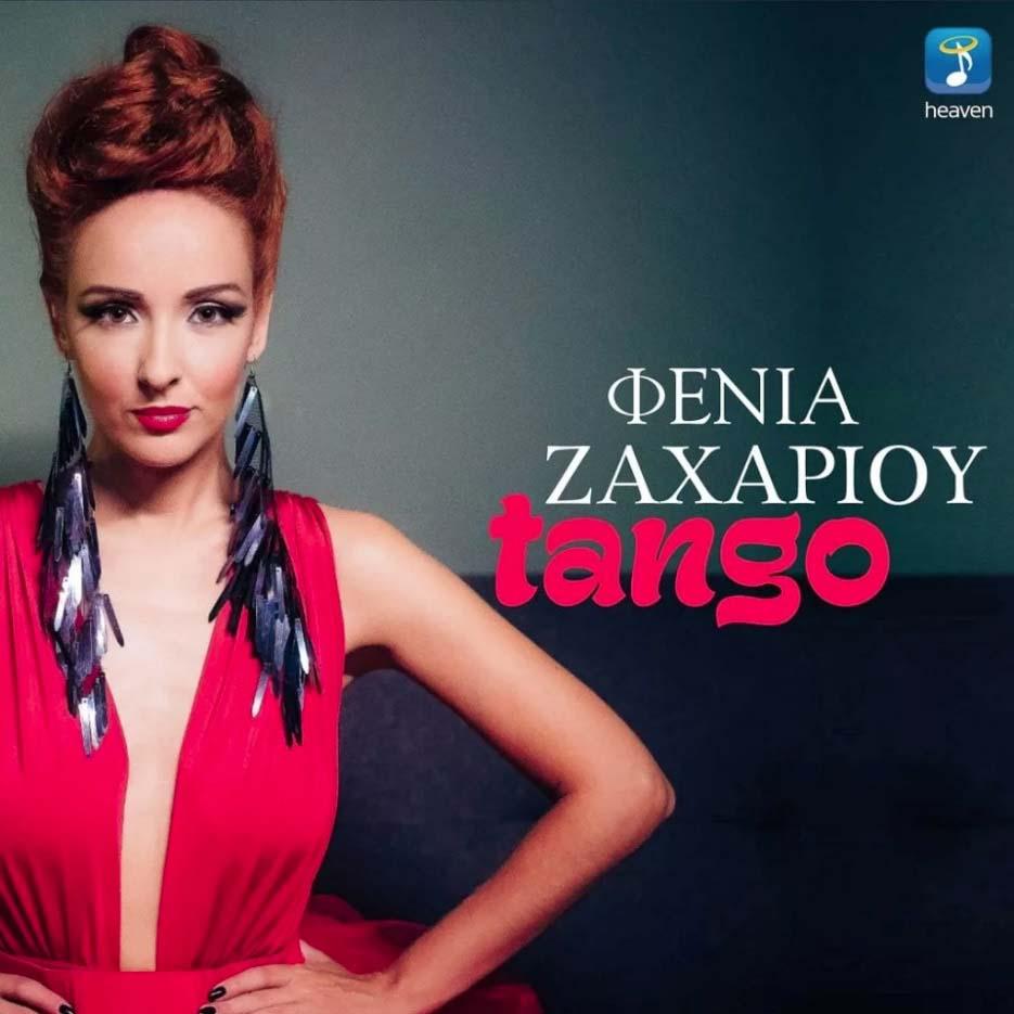 Στίχοι: Φένια Ζαχαρίου - Tango