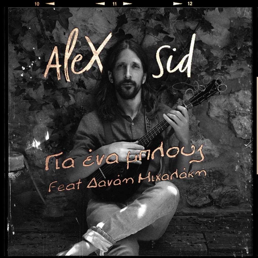Στίχοι: Alex Sid Feat. Danae Michalaki - Για Ένα Blues