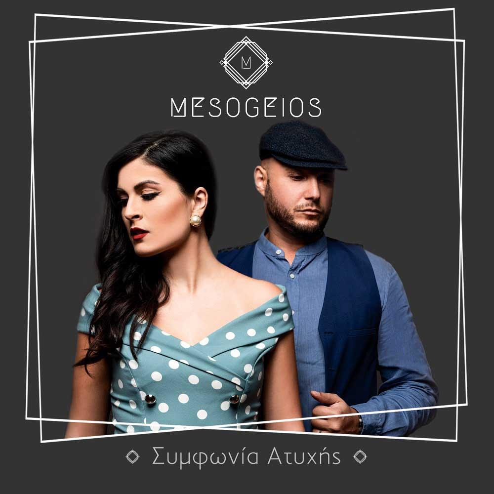 Mesogeios - Συμφωνία Ατυχής