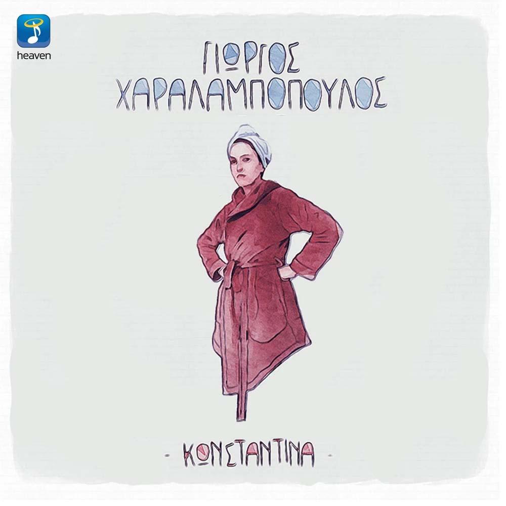 Στίχοι: Γιώργος Χαραλαμπόπουλος - Κωνσταντίνα