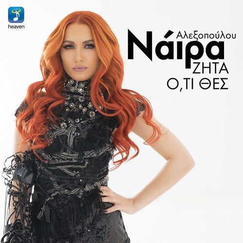 Στίχοι: Νάιρα Αλεξοπούλου - Ζήτα Ότι Θες