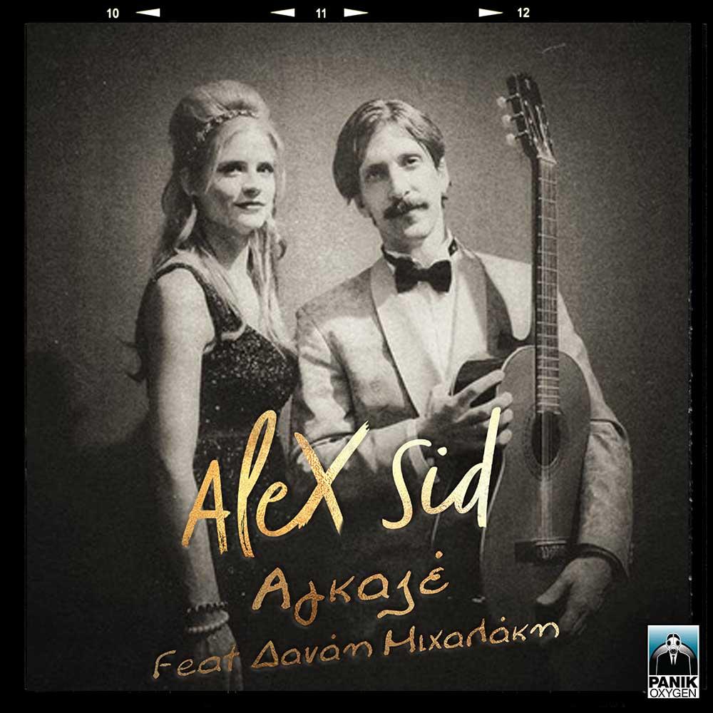 Στίχοι: Alex Sid, Δανάη Μιχαλάκη - Αγκαζέ