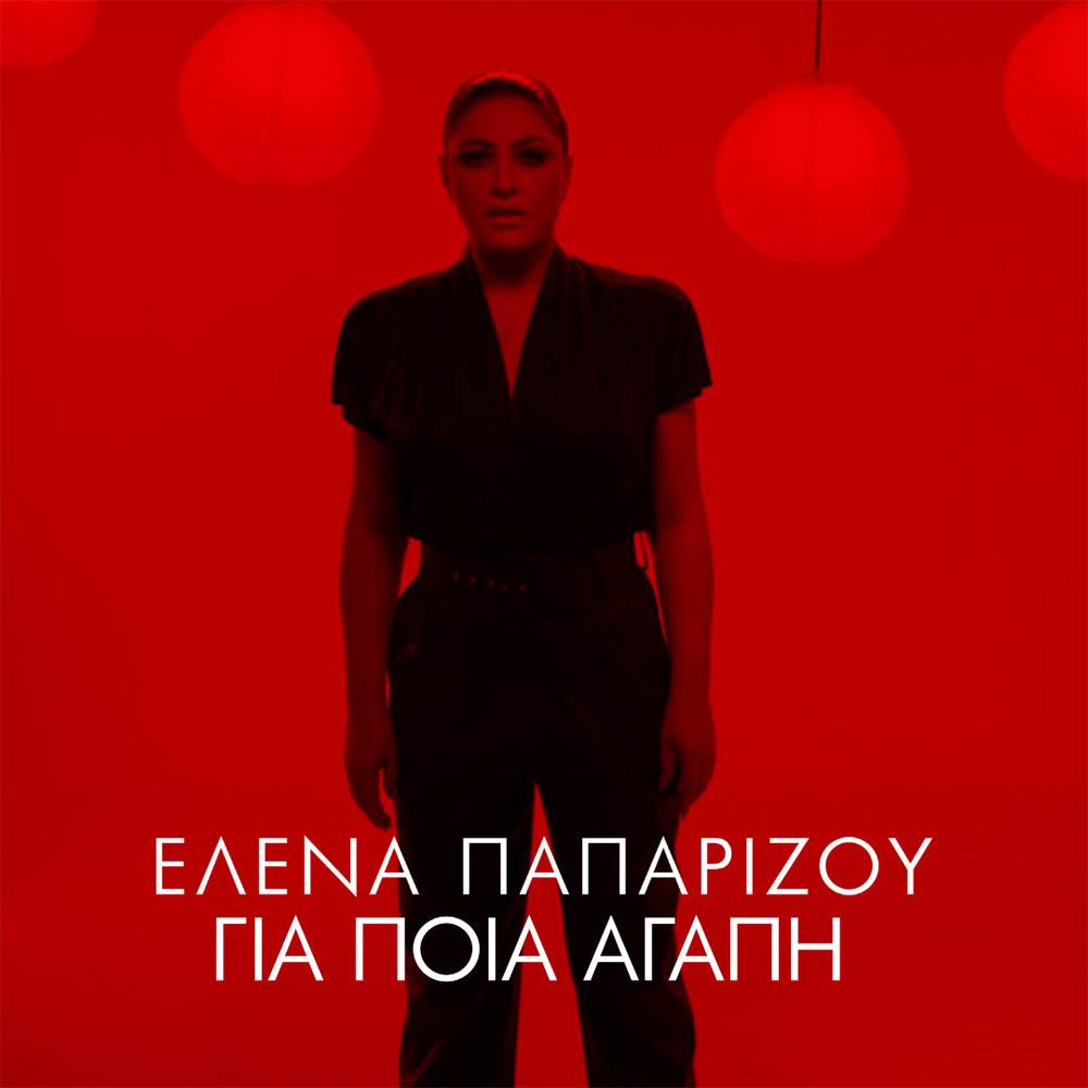 Στίχοι: Έλενα Παπαρίζου - Για Ποια Αγάπη
