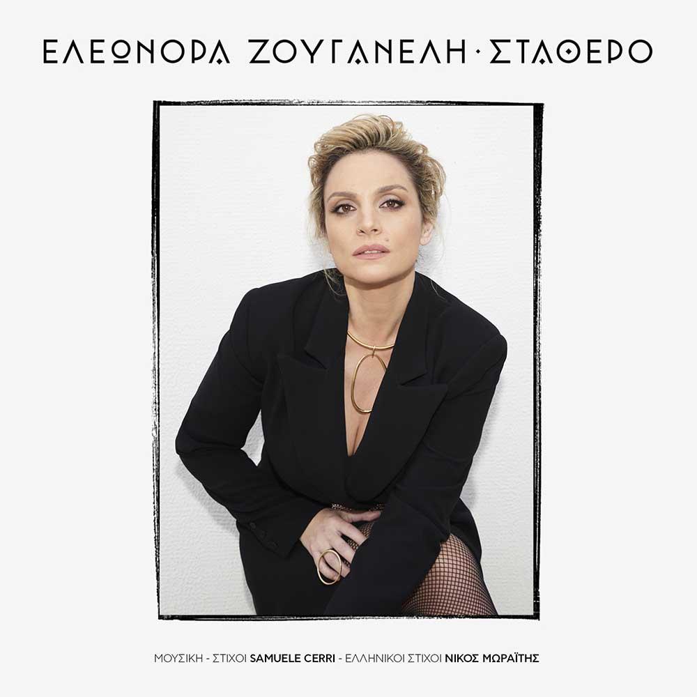 Στίχοι: Ελεωνόρα Ζουγανέλη - Σταθερό