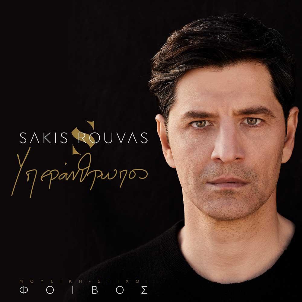 Στίχοι: Σάκης Ρουβάς - Υπεράνθρωπος | Μελωδία 102.4