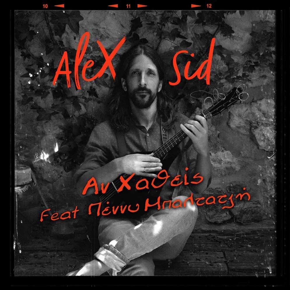 Στίχοι: Alex Sid, Πέννυ Μπαλτατζή - Αν Χαθείς