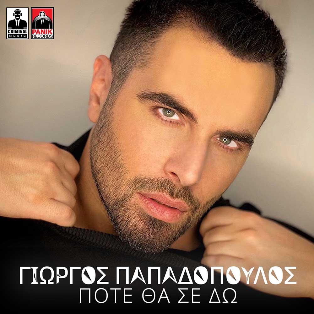 Στίχοι: Γιώργος Παπαδόπουλος - Πότε Θα Σε Δω | Μελωδία 102.4