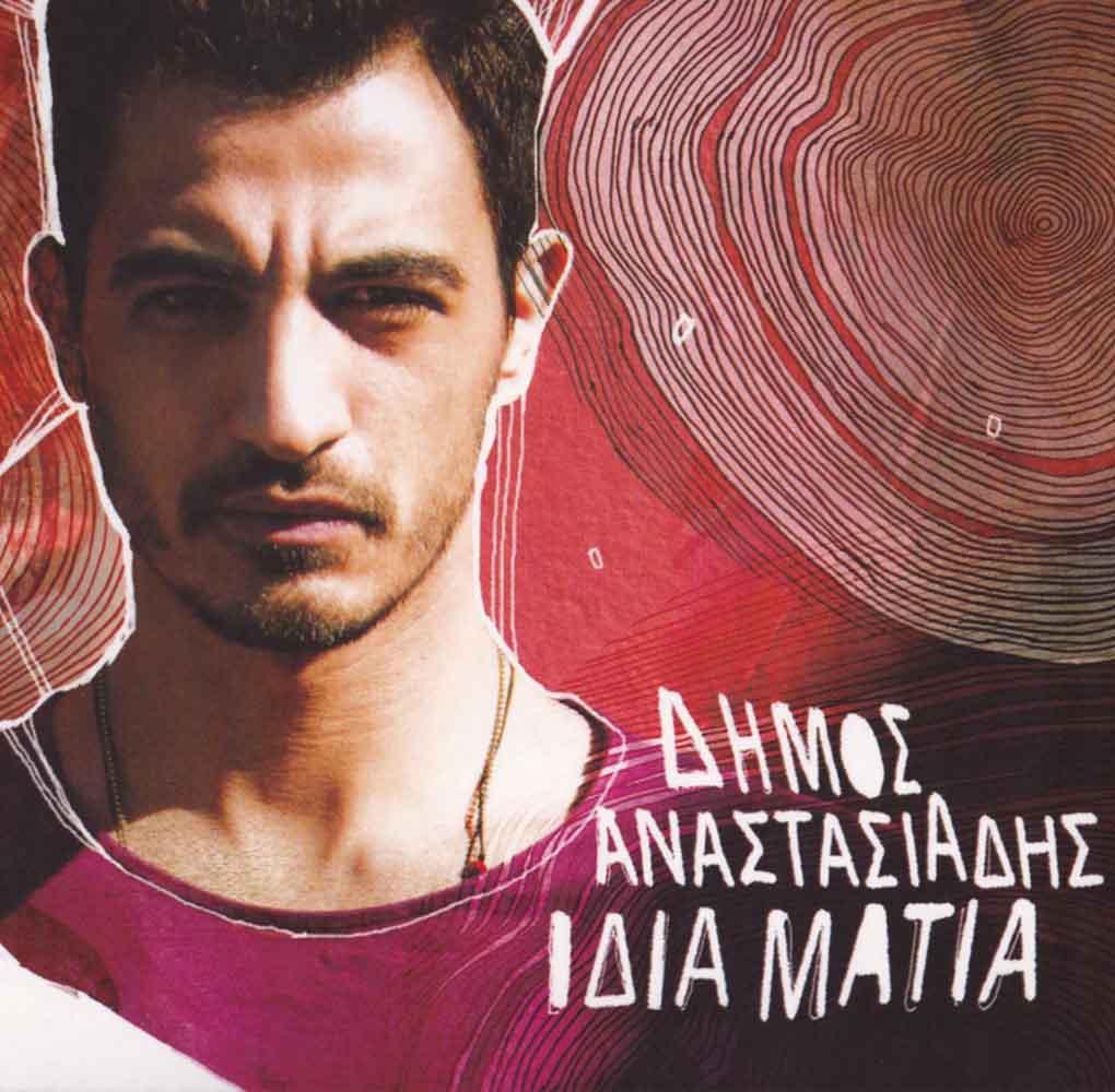 Στίχοι: Δήμος Αναστασιάδης - Ίδια μάτια