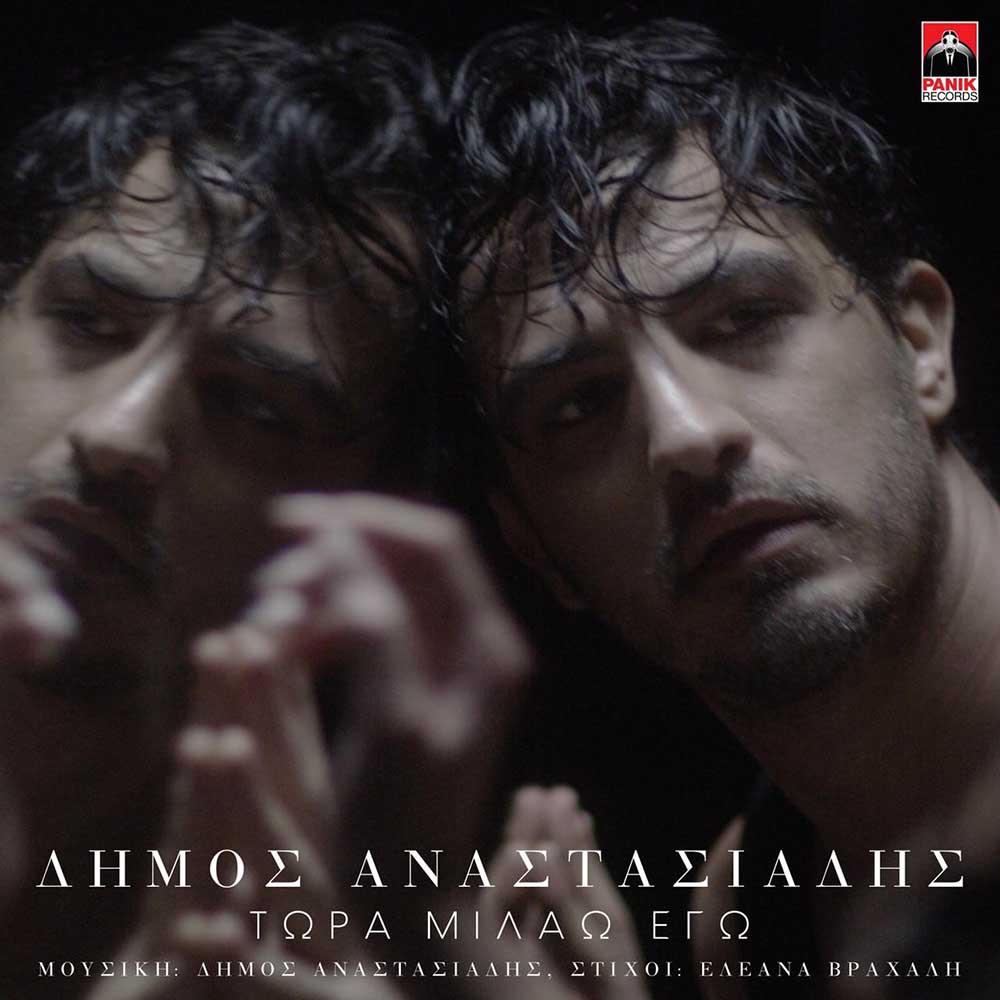 Στίχοι: Δήμος Αναστασιάδης - Τώρα Μιλάω Εγώ