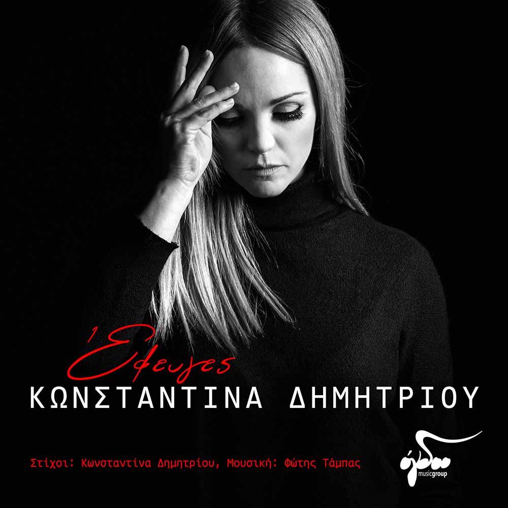 Στίχοι: Δημητρίου Κωνσταντίνα - Έφευγες   Μελωδία 102.4