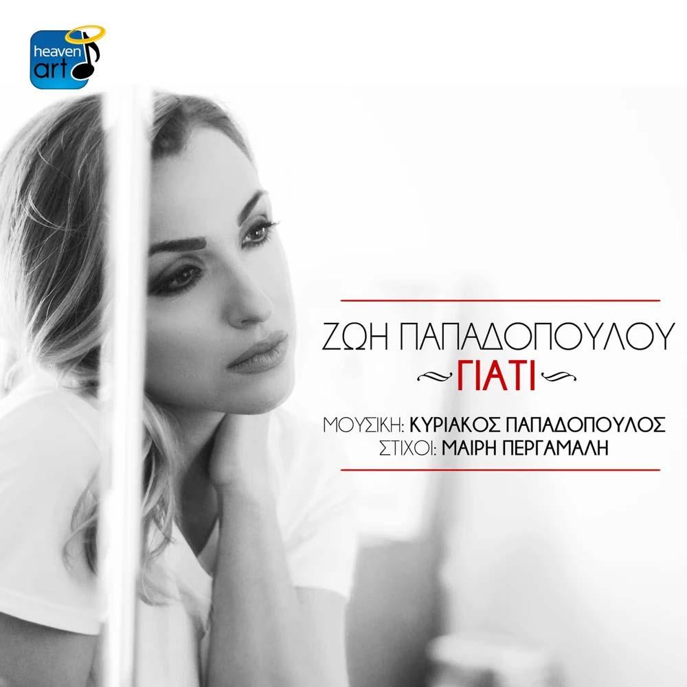 Στίχοι: Ζωή Παπαδοπούλου - Γιατί
