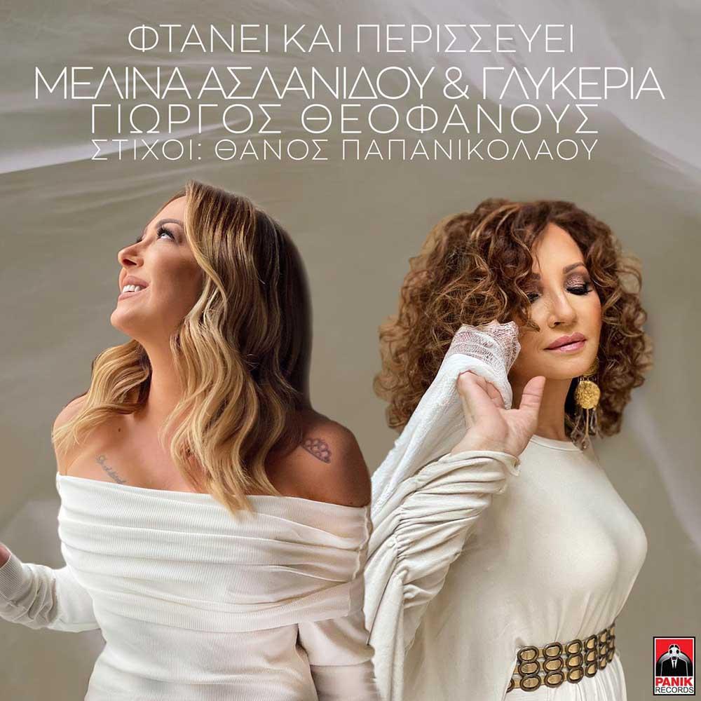 Στίχοι: Μελίνα Ασλανίδου, Γλυκερία - Φτάνει Και Περισσεύει