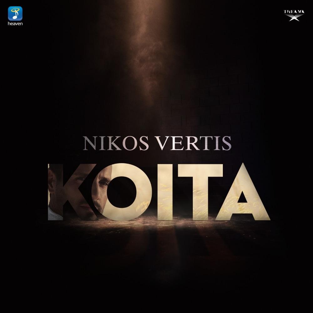 Στίχοι: Νίκος Βέρτης - Κοίτα | Ράδιο Μελωδία 102.4