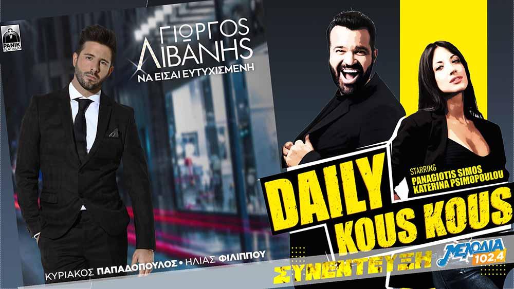 Συνέντευξη Γιώργου Λιβάνη στο Daily Kous Kous στον Μελωδία 102.4