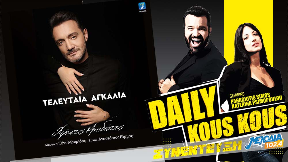 Συνέντευξη Χρήστου Μενιδιάτη στο Daily Kous Kous στον Μελωδία 102.4