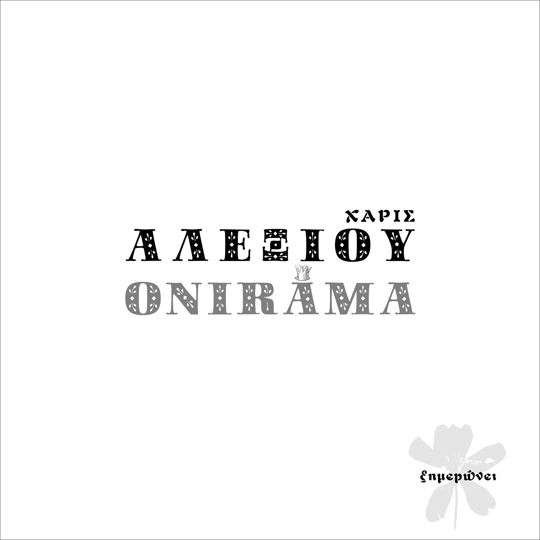 Στίχοι: Χάρις Αλεξίου, Onirama - Ξημερώνει