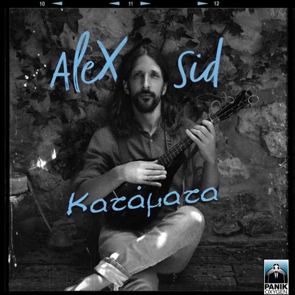 Στίχοι: Alex Sid - Κατάματα