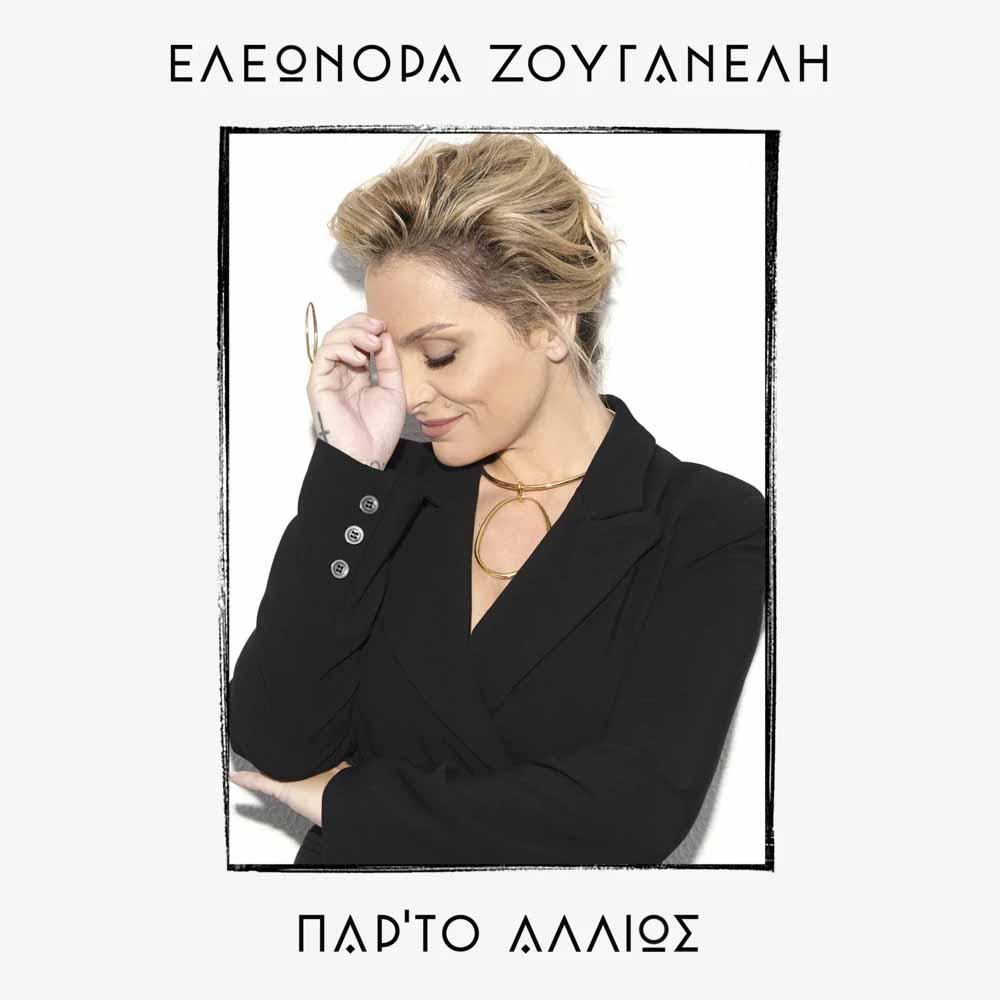 Στίχοι: Ελεωνόρα Ζουγανέλη - Έπεσε Έρωτας