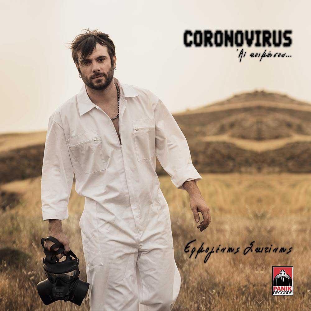 Στίχοι: Ερμογένης Σκιτίνης – Coronovirus
