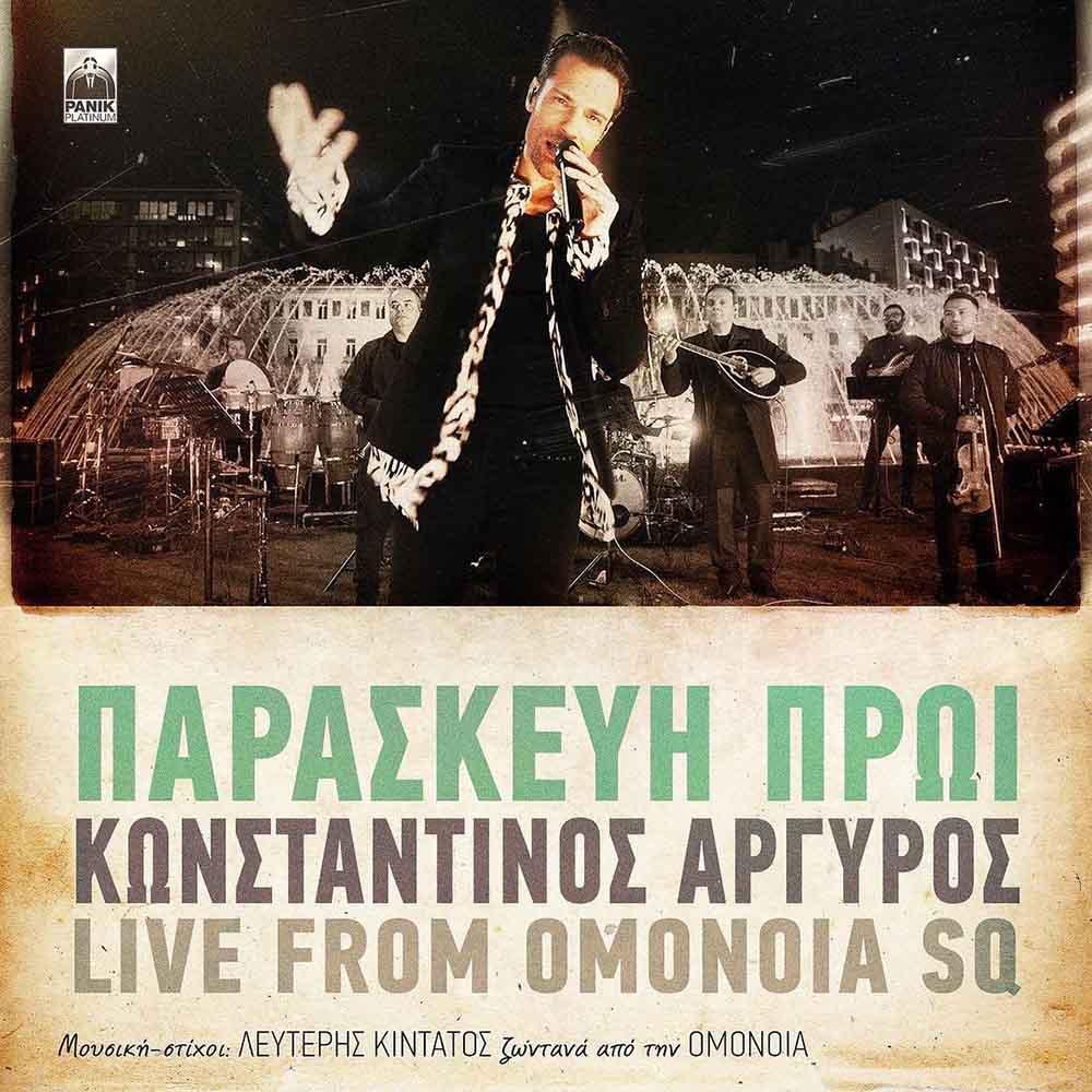 Στίχοι: Κωνσταντίνος Αργυρός - Παρασκευή Πρωί   Μελωδία 102.4