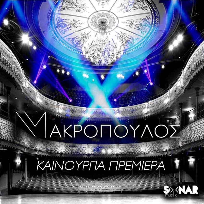 Στίχοι: Νίκος Μακρόπουλος - Καινούργια Πρεμιέρα