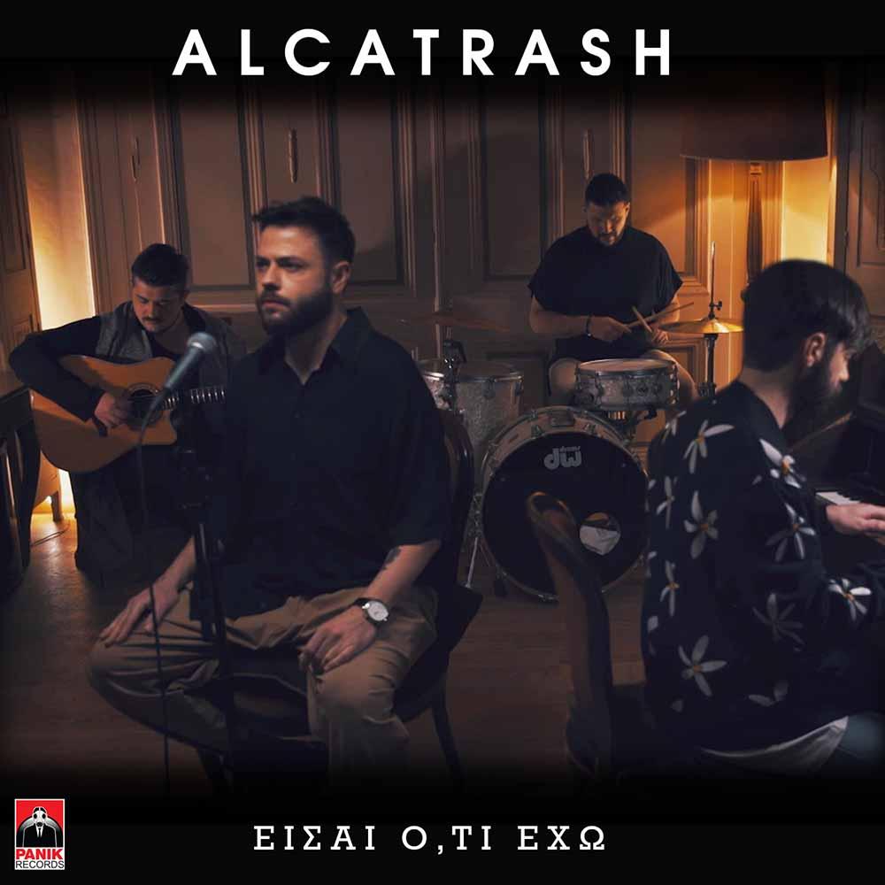 Στίχοι: Alcatrash - Είσαι Ότι Έχω