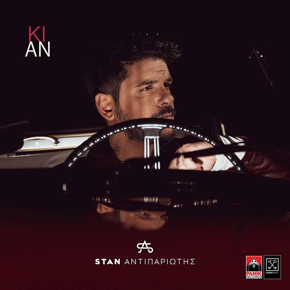STAN - Κι Αν | Video Clip | Μελωδία 102.4