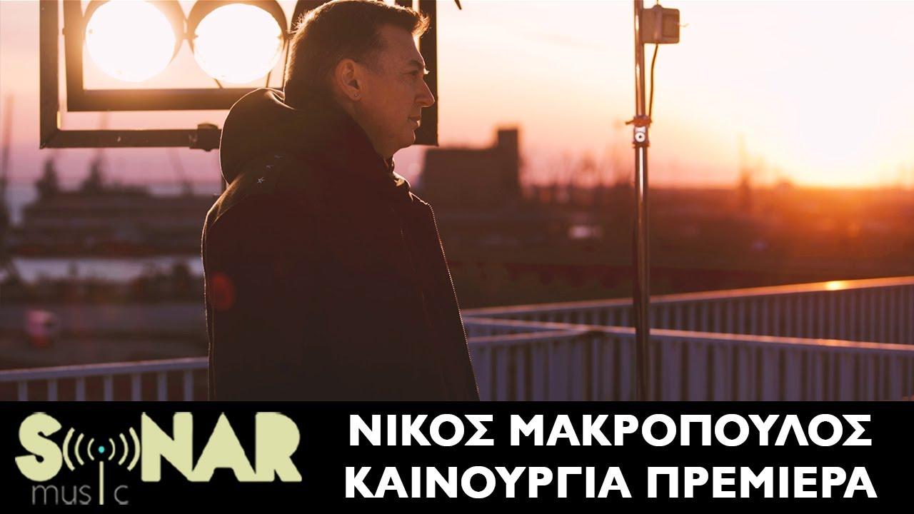 Νίκος Μακρόπουλος - Καινούργια Πρεμιέρα