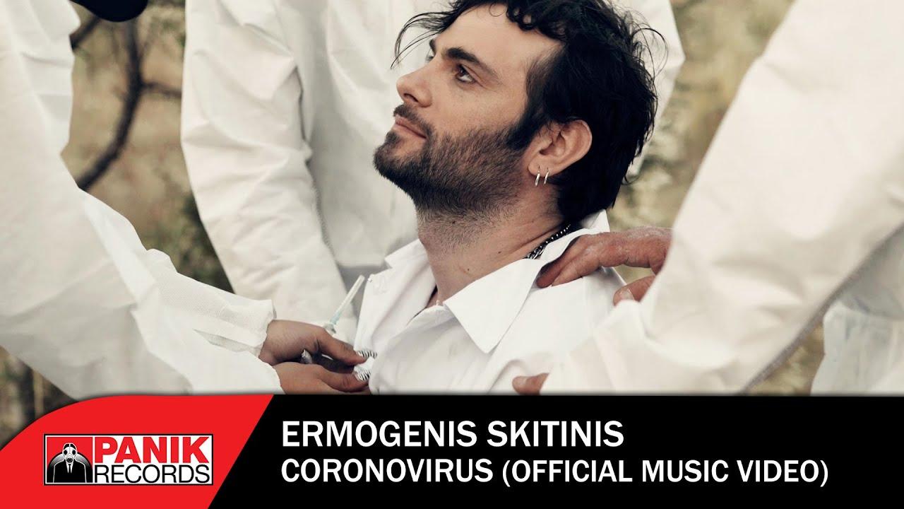 Ερμογένης Σκιτίνης - Coronovirus
