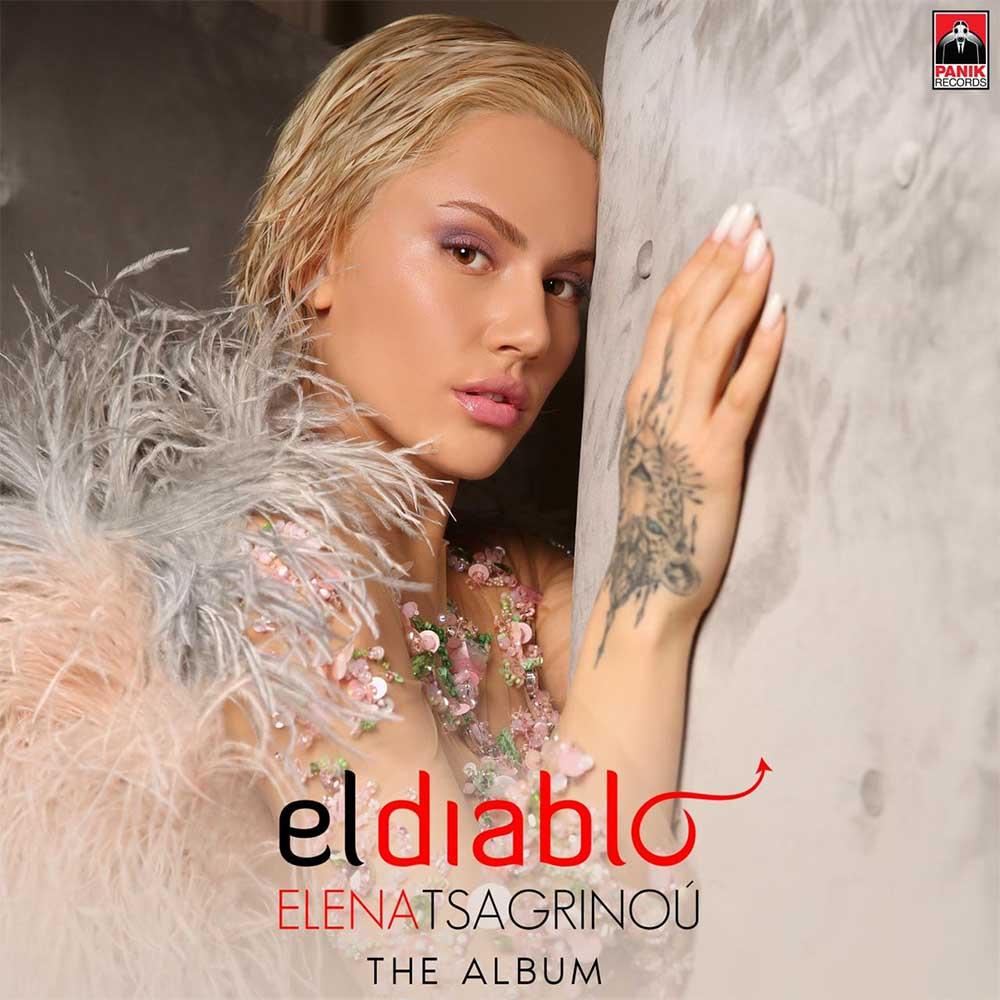 Έλενα Τσαγκρινού - El Diablo The Album