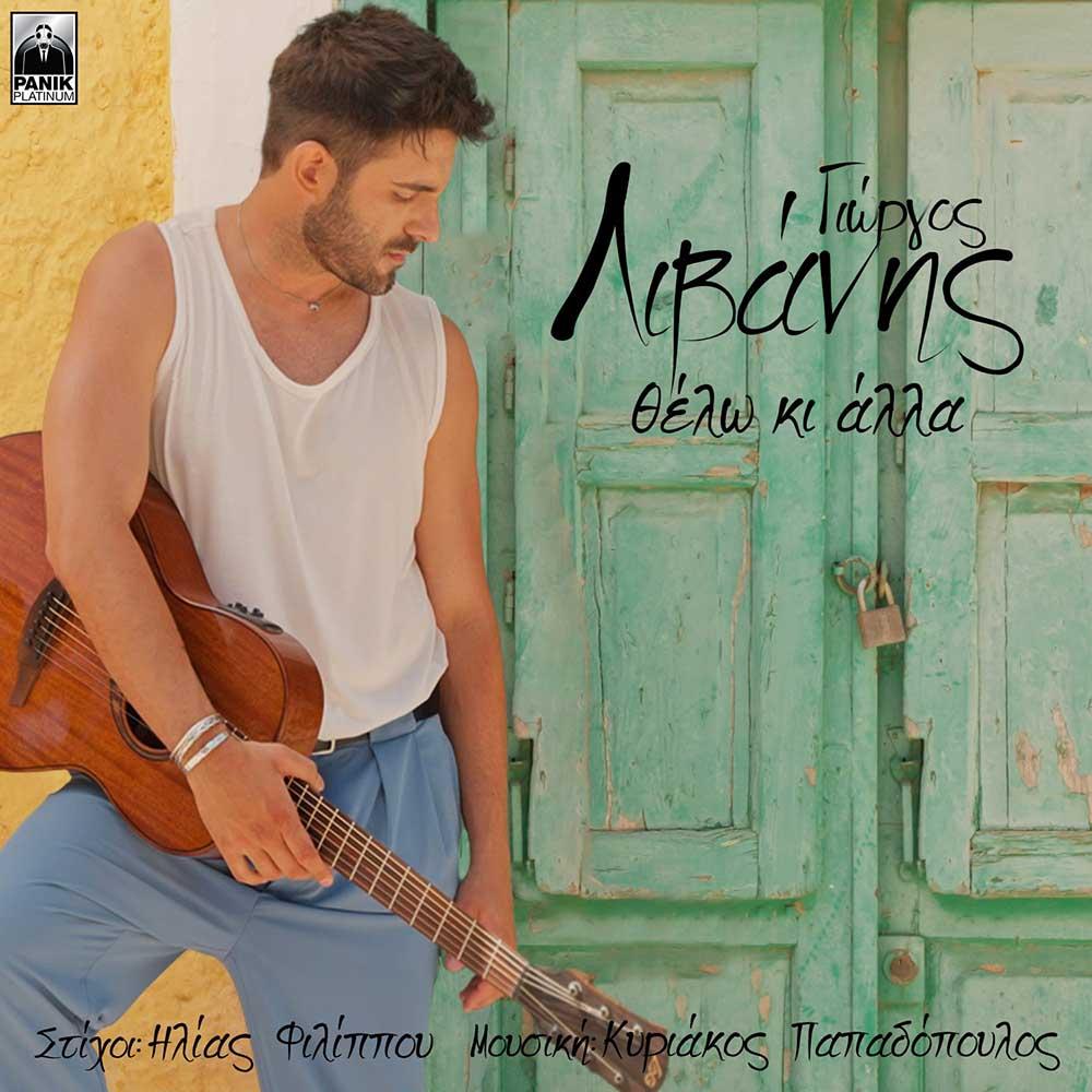 Στίχοι: Γιώργος Λιβάνης - Θέλω Κι Άλλα   Μελωδία 102.4