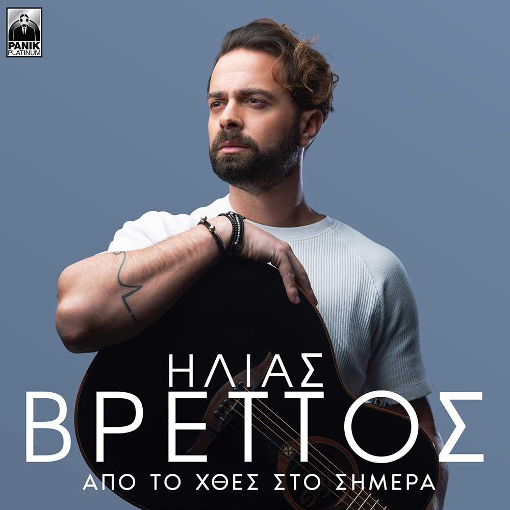 Ηλίας Βρεττός - Από Το Χθες Στο Σήμερα | Νέο Digital Album