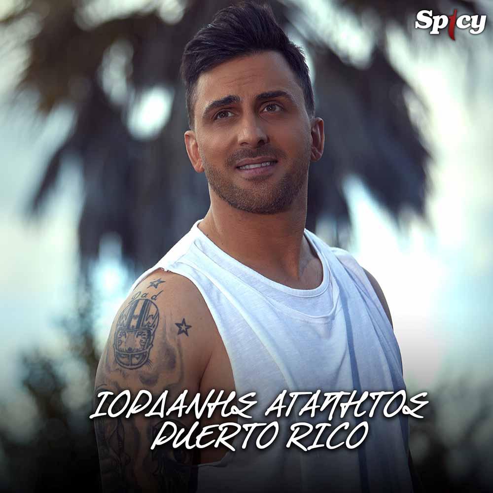 Στίχοι: Ιορδάνης Αγαπητός - Puerto Rico