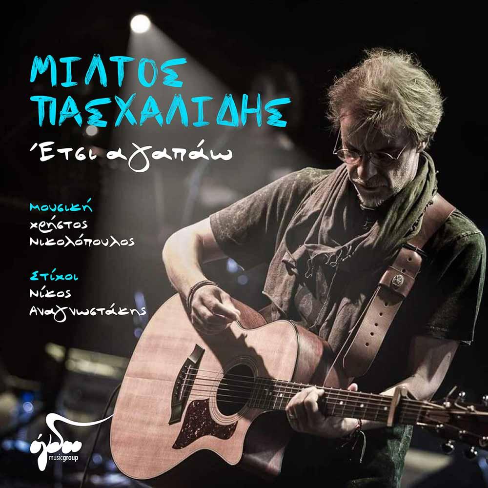 Στίχοι: Μίλτος Πασχαλίδης - Έτσι Αγαπάω | Μελωδία 102.4