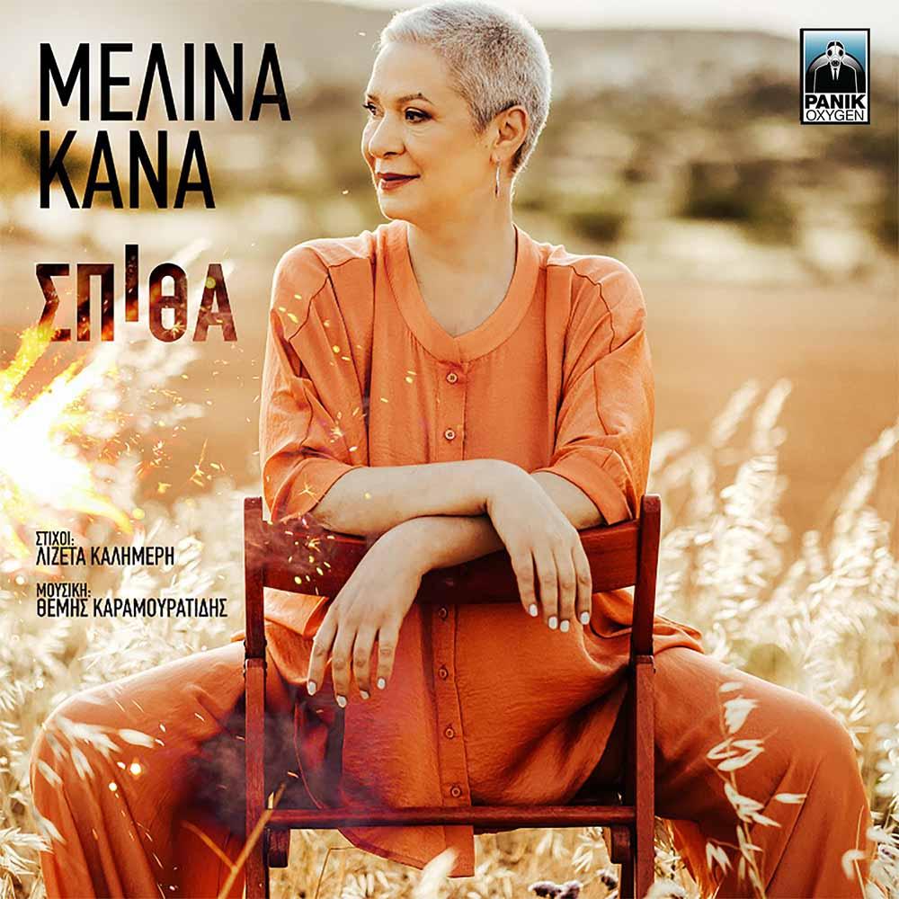 Στίχοι: Μελίνα Κανά - Σπίθα | Μελωδία 102.4