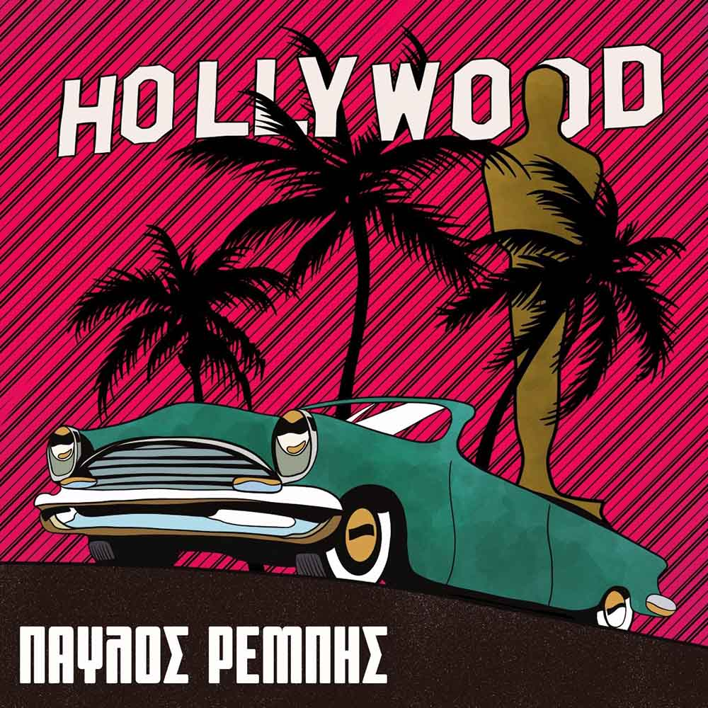 Παύλος Ρεμπής - Hollywood
