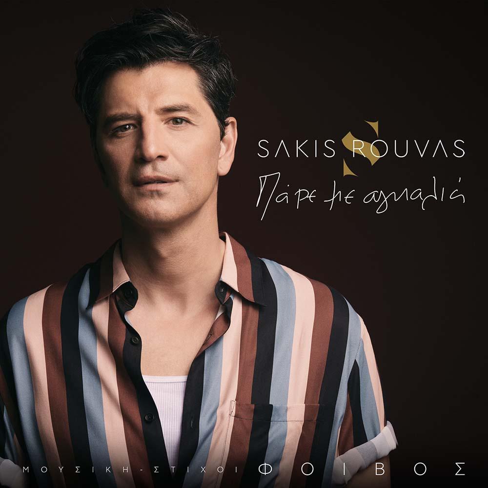 Στίχοι: Σάκης Ρουβάς - Πάρε Με Αγκαλιά