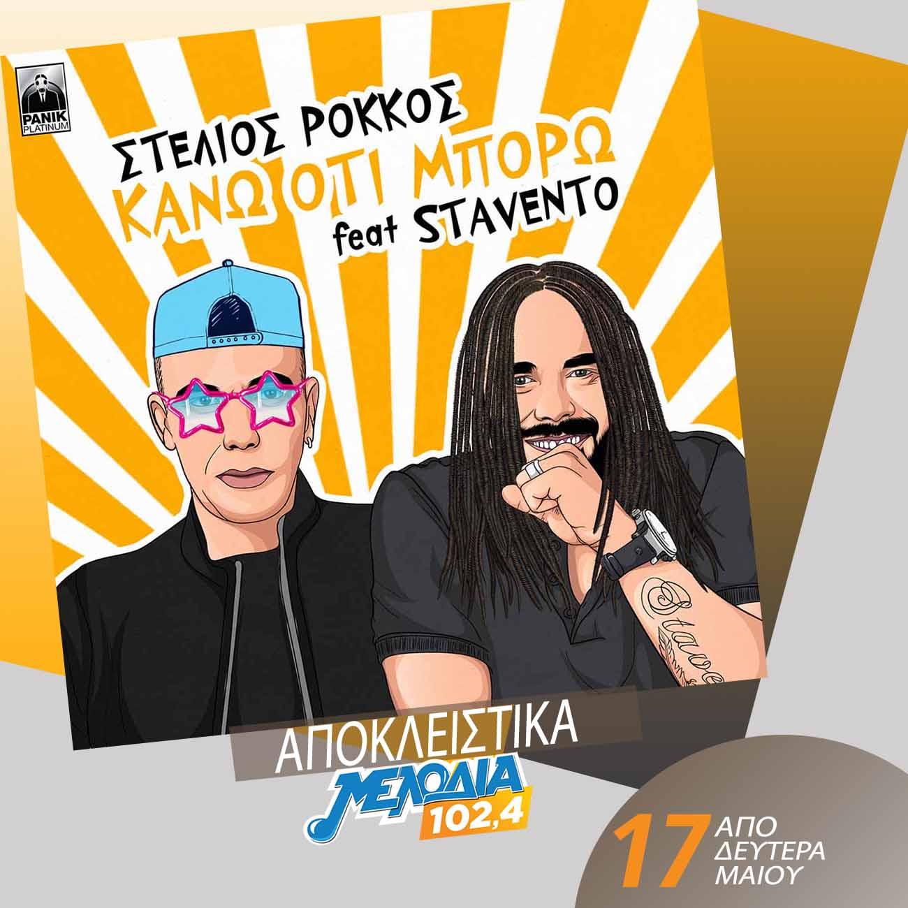 Στέλιος Ρόκκος Feat. Stavento – Κάνω Ότι Μπορώ   Νέα Αποκλειστικότητα