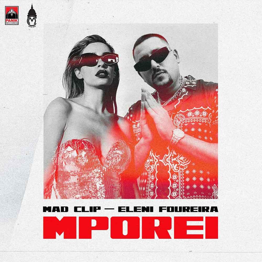 Στίχοι: Mad Clip, Ελένη Φουρέιρα - Μπορεί | Μελωδία 102.4