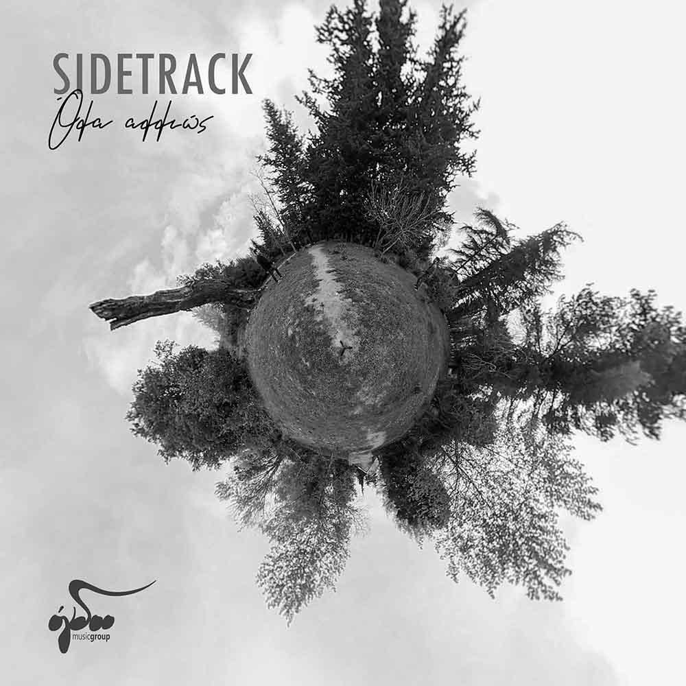 Στίχοι: Sidetrack - Όλα Αλλιώς | Μελωδία 102.4