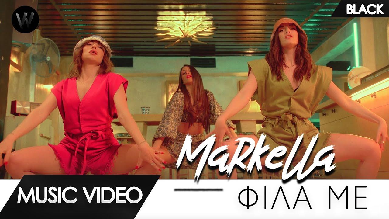 Markella - Φίλα Με