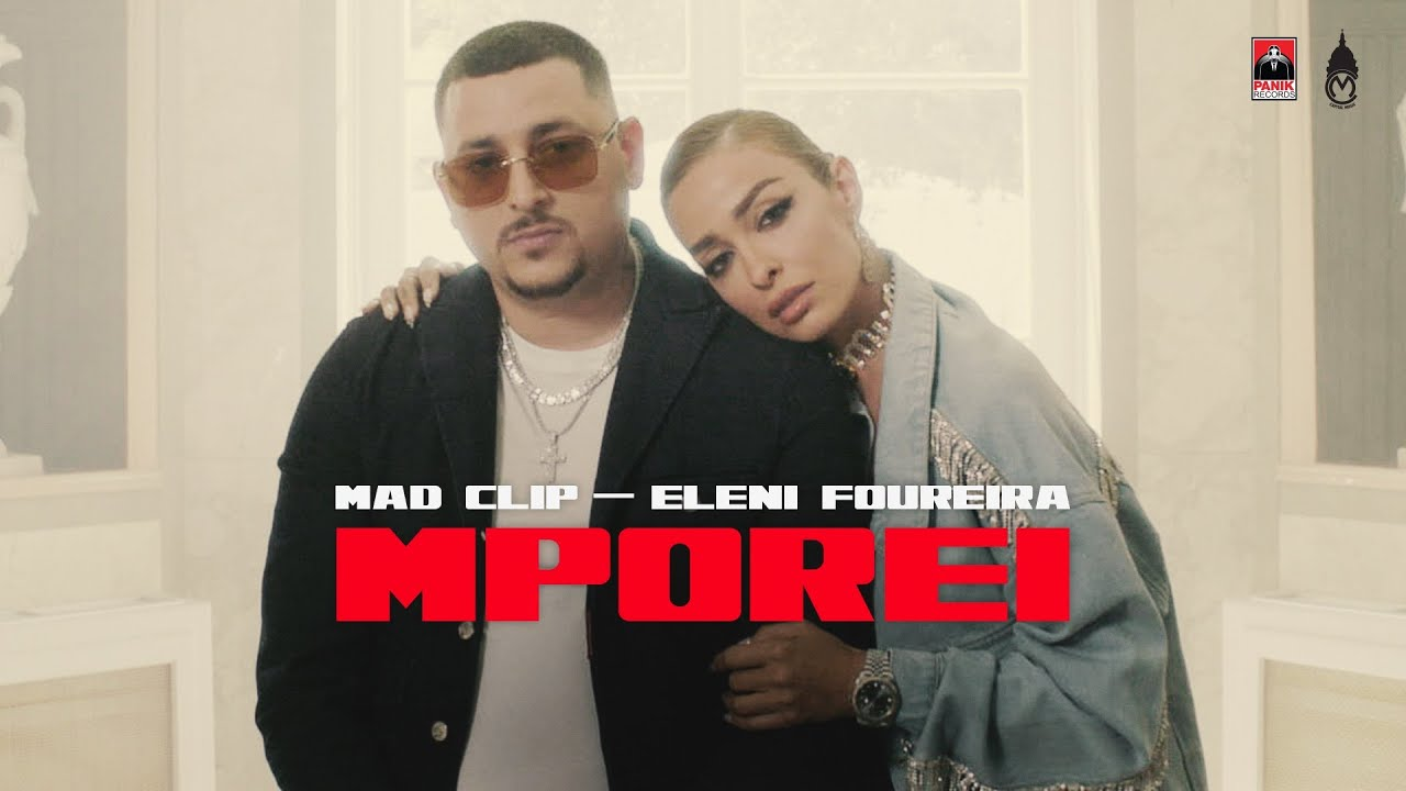 Mad Clip Ελένη Φουρέιρα - Μπορεί