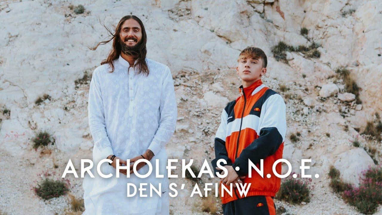 Archolekas - Δεν Σ' Αφήνω