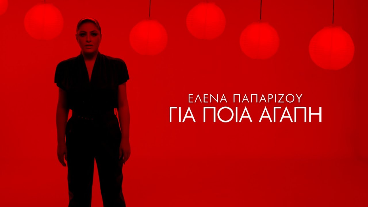 'Ελενα Παπαρίζου - Για Ποια Αγάπη