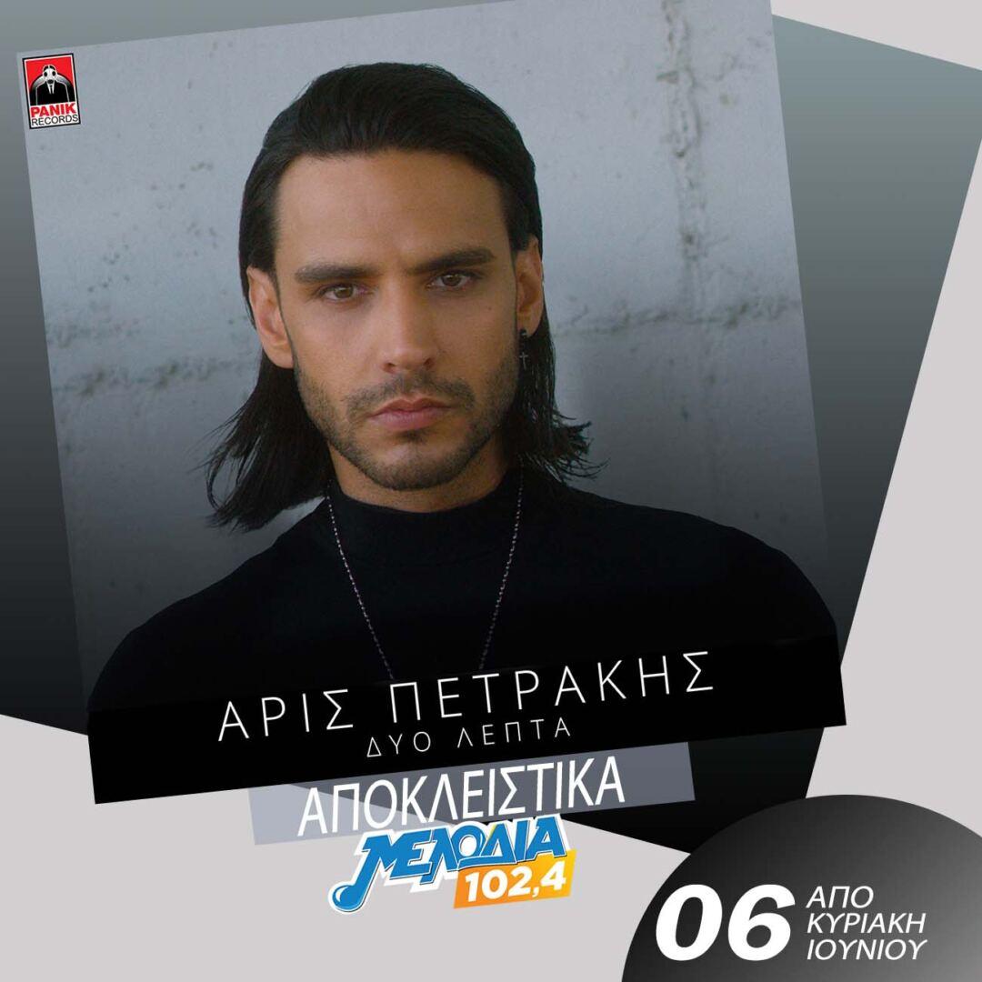 Άρις Πετράκης - Δυο Λεπτά | Teaser