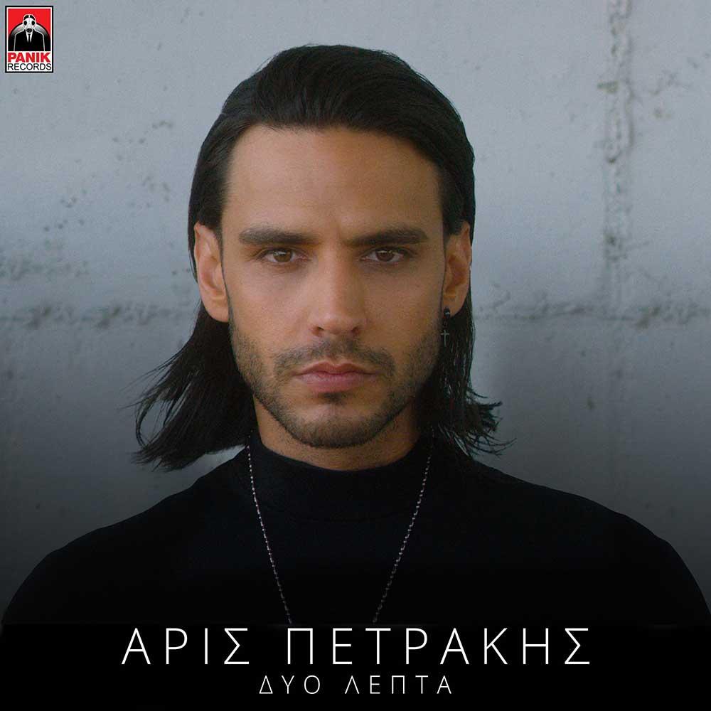 Στίχοι: Άρις Πετράκης - Δυο Λεπτά