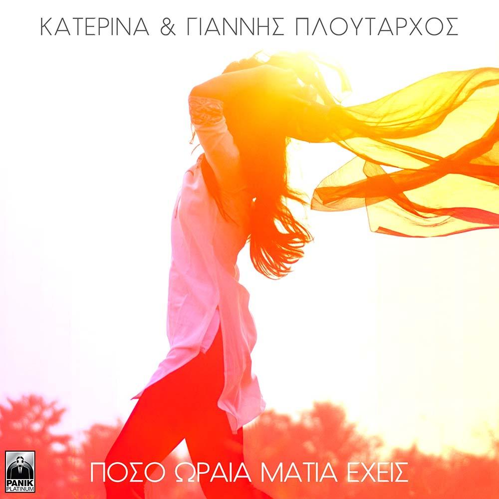 Στίχοι: Κατερίνα & Γιάννης Πλούταρχος - Πόσο Ωραία Μάτια Έχεις