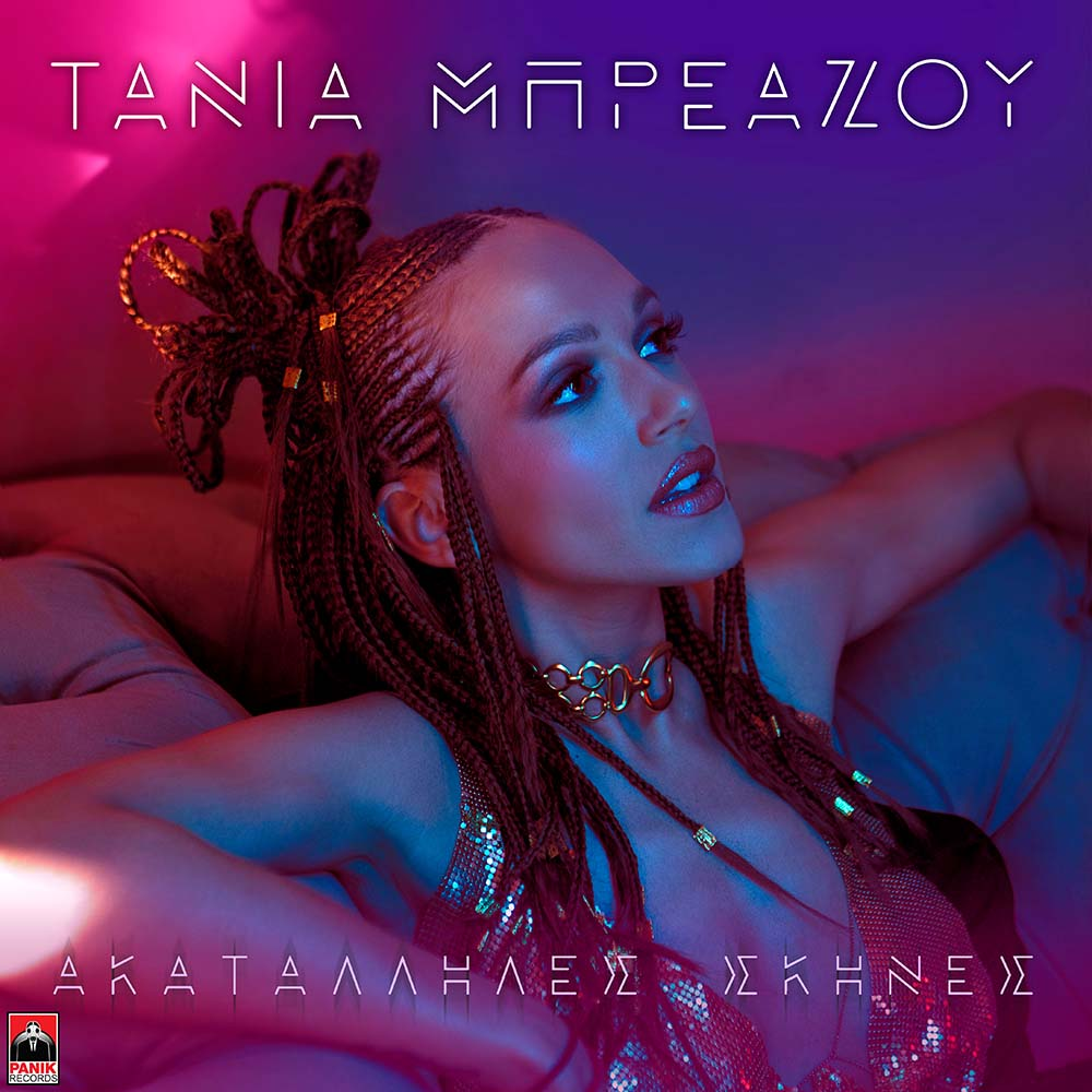 Στίχοι: Τάνια Μπρεάζου - Ακατάλληλες Σκηνές | Μελωδία 102.4